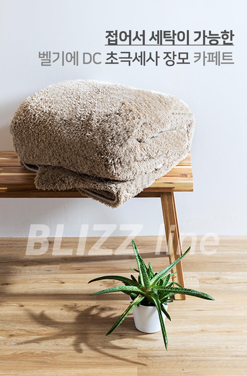 접어서 세탁이 가능한 벨기에 DC 초극세사 샤기 카펫 - 블리즈 라인