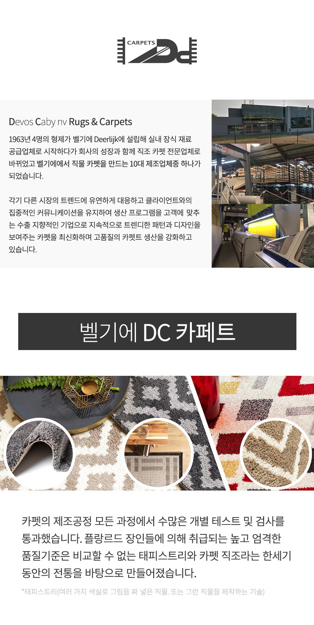 Devos caby ny rugs & carpets - 벨기에 DC 카페트 소개