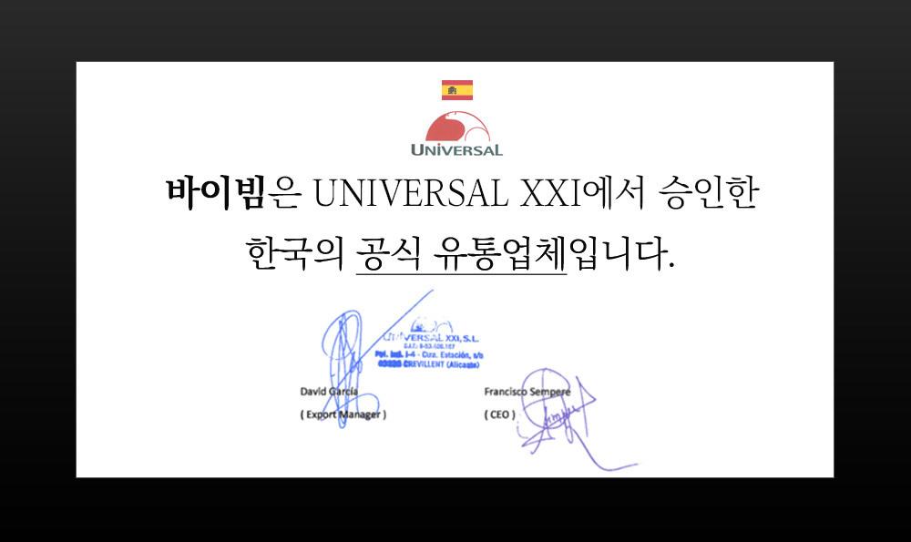 스페인universal xxi에서 승인한 한국 공식유통업체, 바이빔