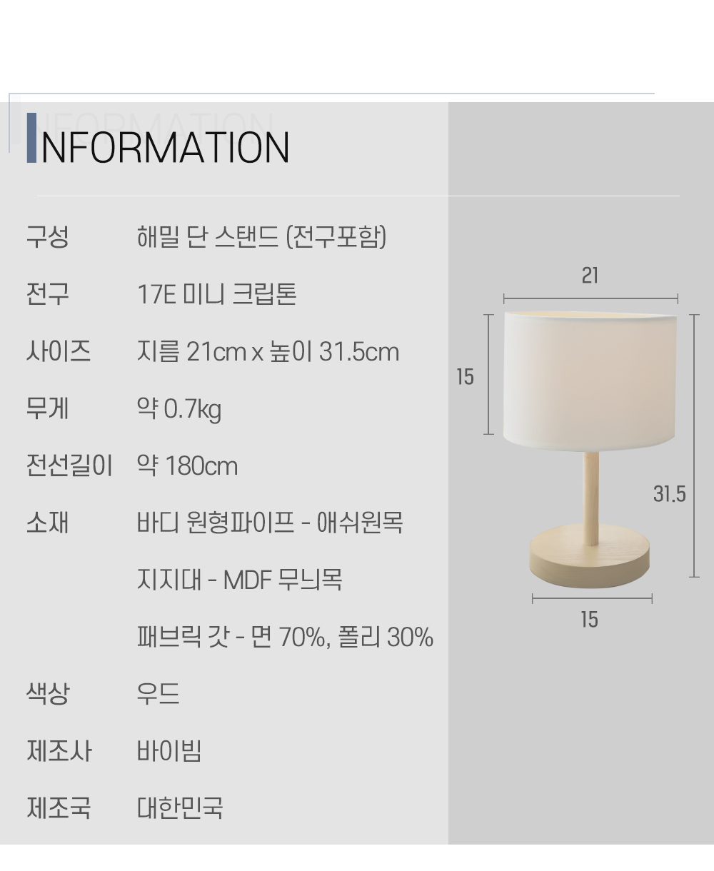 buybeam Haemil stand light information
