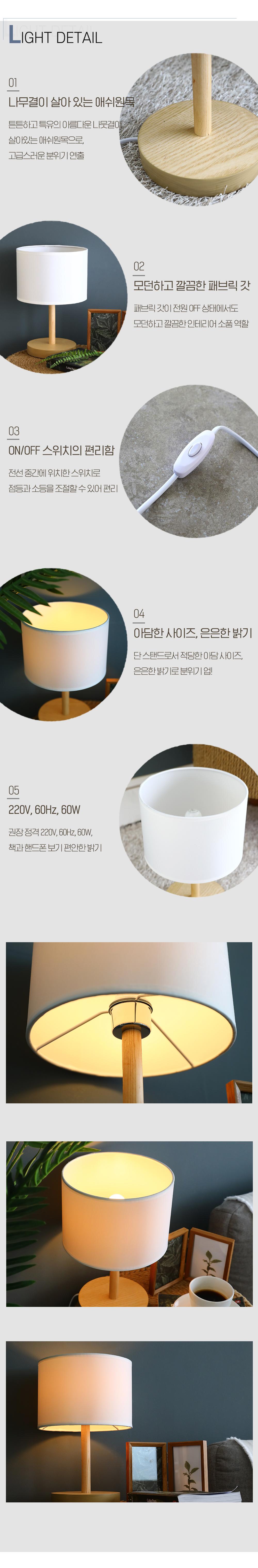 바이빔 해밀 스탠드 특징 - 애쉬원목 & 패브릭 전등갓 & 온오프스위치 등