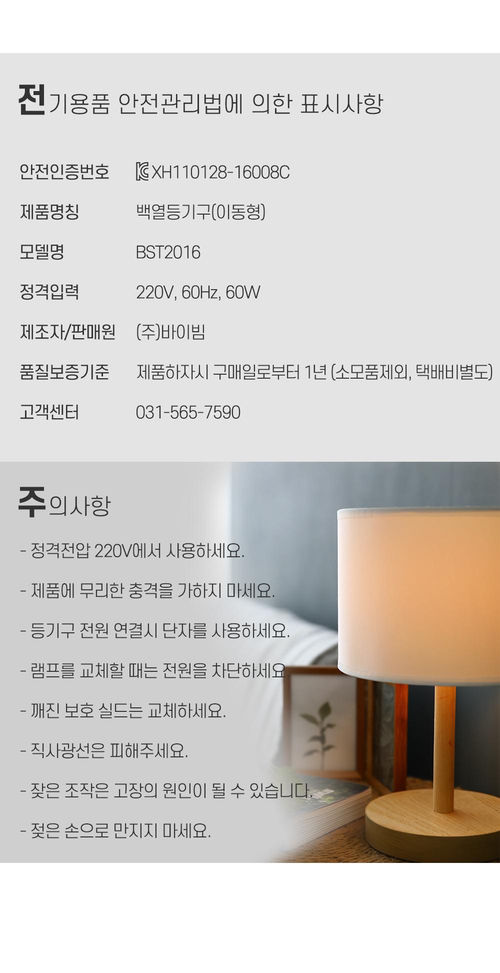 전기용품안전관리법에 의한 표시사항 및 사용시 주의사항