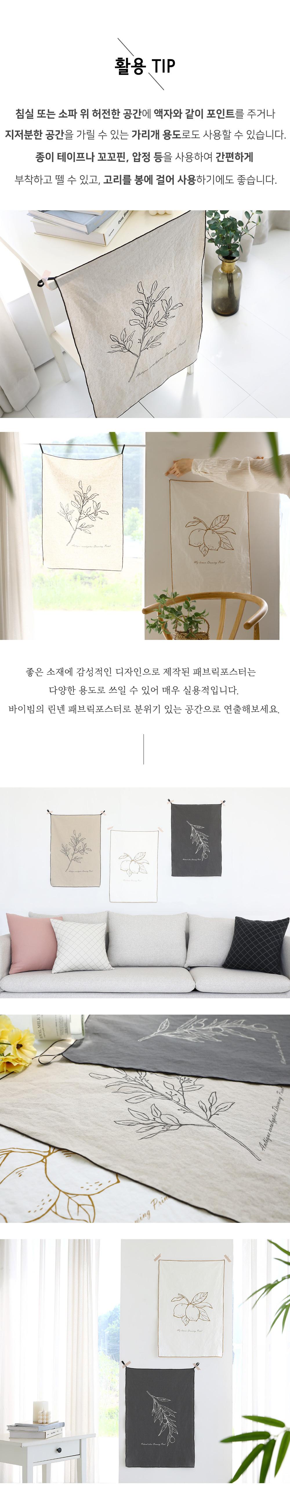 바이빔 내추럴 드로잉 패브릭 포스터 활용팁 - 침실위, 소파위, 액자처럼 포인트, 가리개