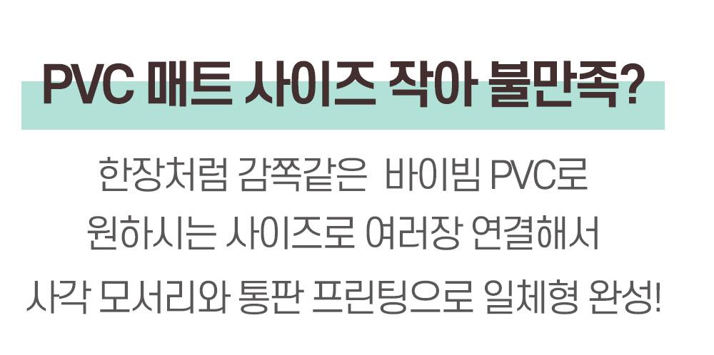 PVC매트 사이즈 작아 불편했던 문제 해결! 바이빔 PVC로 큰사이즈 PVC 만들기