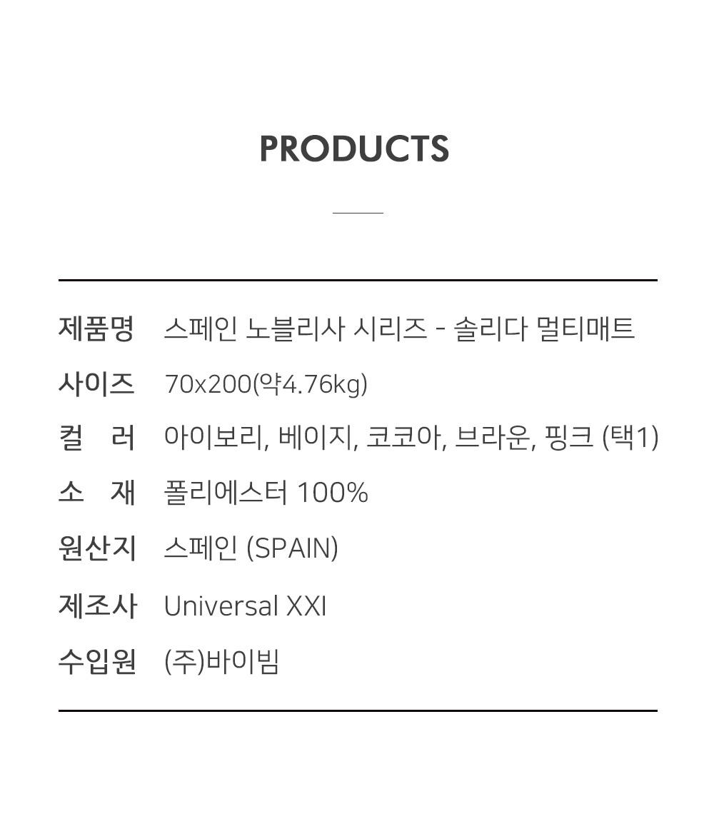 노블리사 제품상세정보