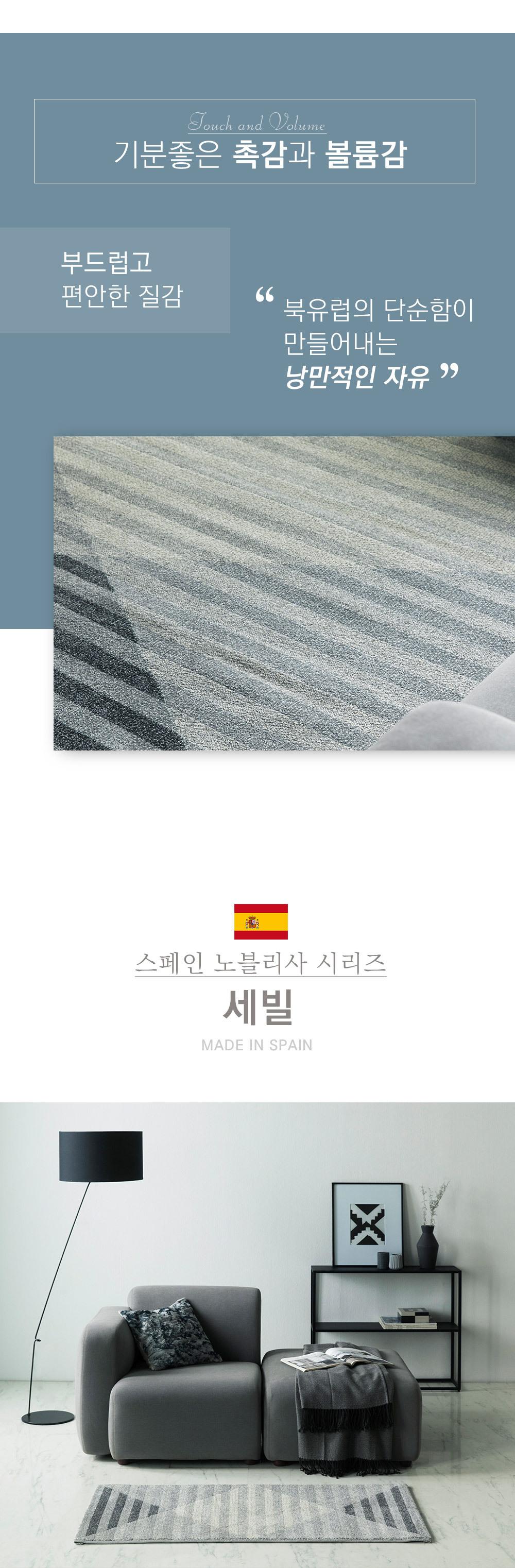 spain nobleza carpet soft touch - Seville