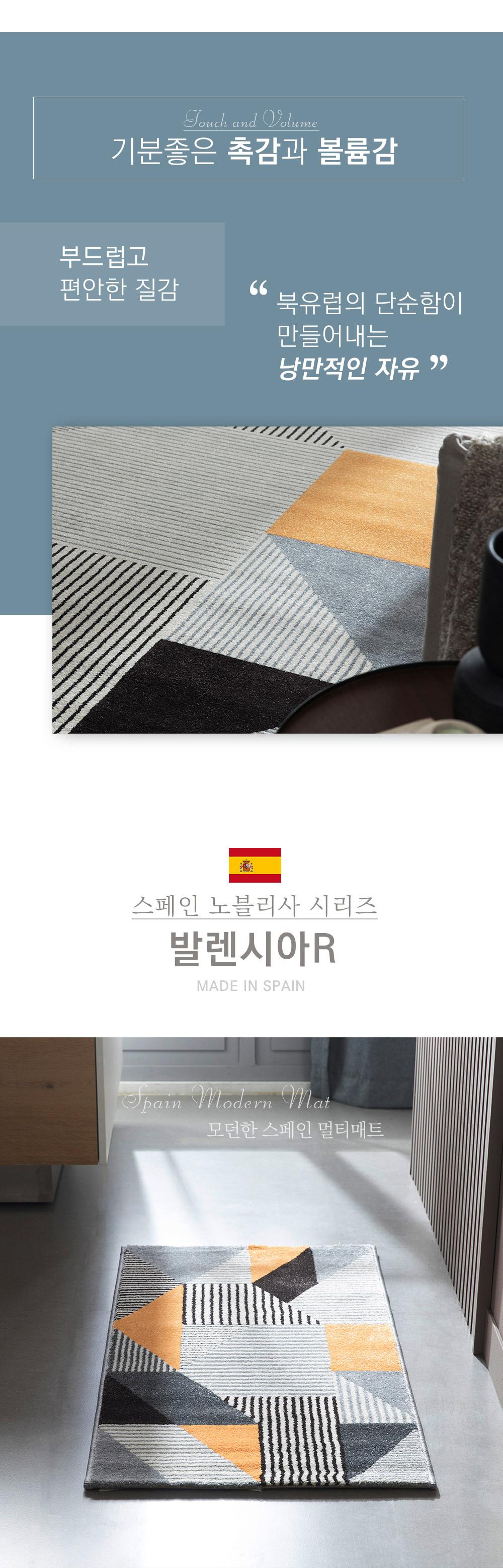 spain nobleza carpet soft touch - Valencia