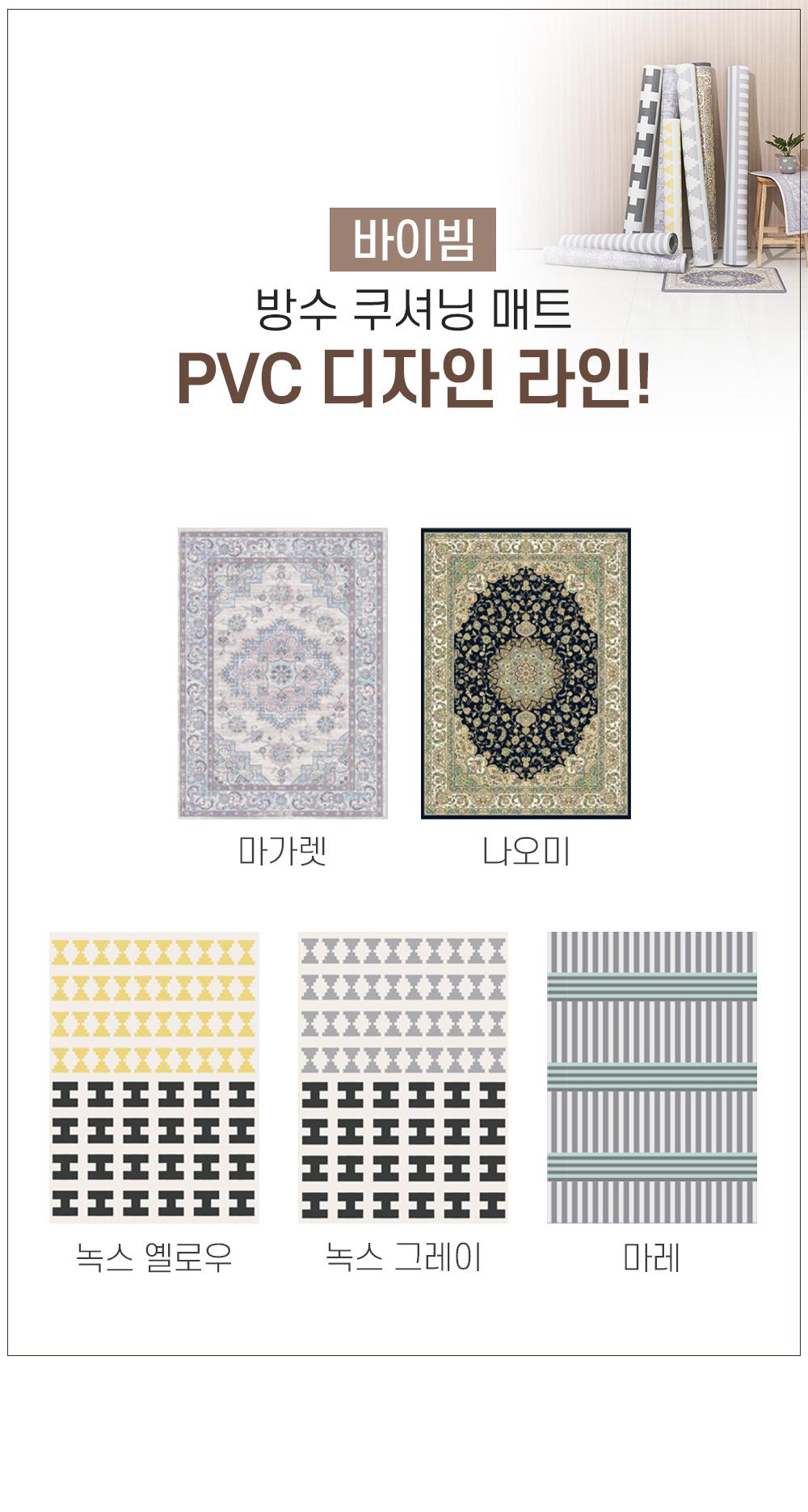 바이빔 PVC 매트 라인업