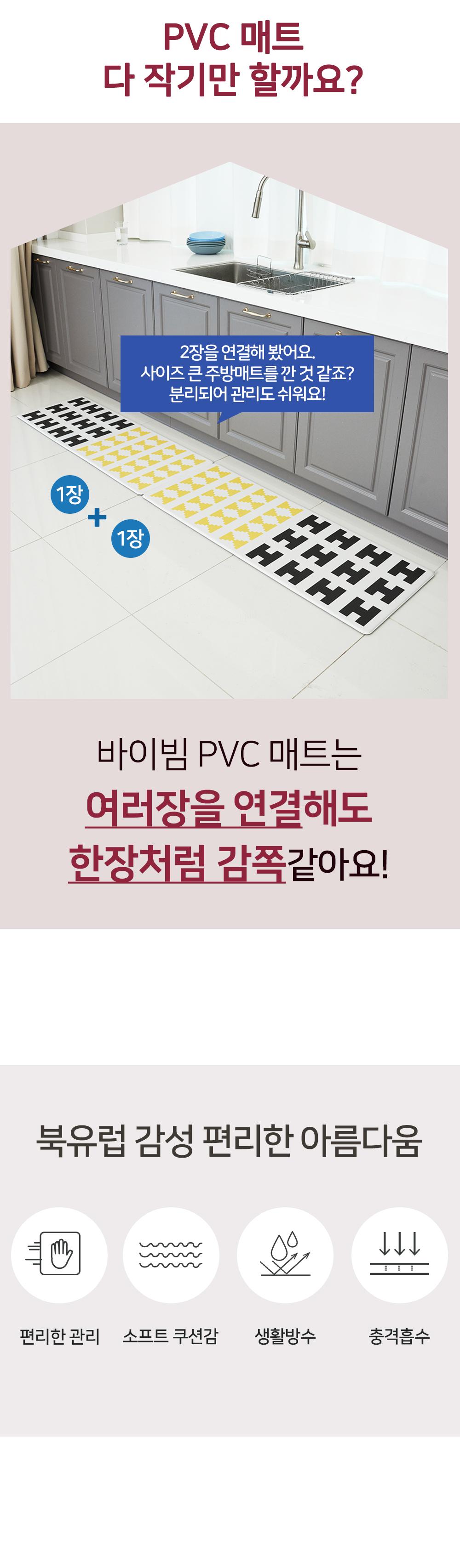 바이빔 PVC 매트, 북유럽 감성 편리한 아름다움