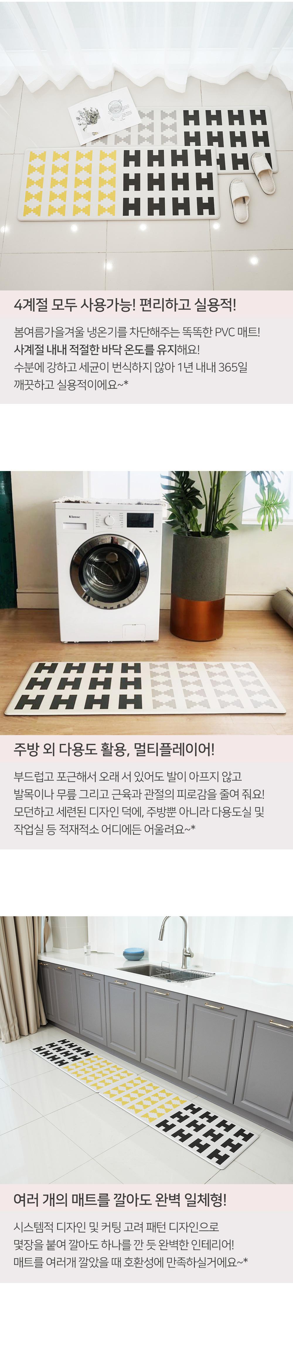 4계절 사용 실용적, 주방외 다용도 활용 등 바이빔 pvc 주방매트 장점