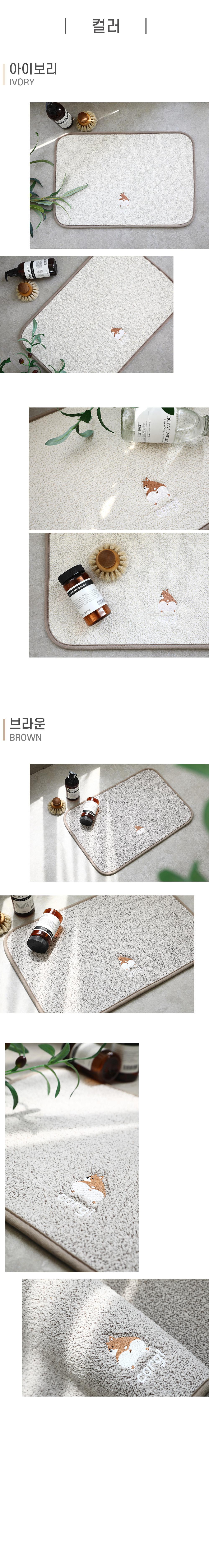 바이빔 선데이 코기자수 발매트 컬러별 디테일 사진
