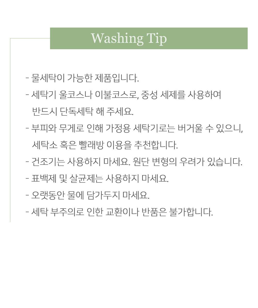 바이빔 해리 트위드 러그 세탁 방법