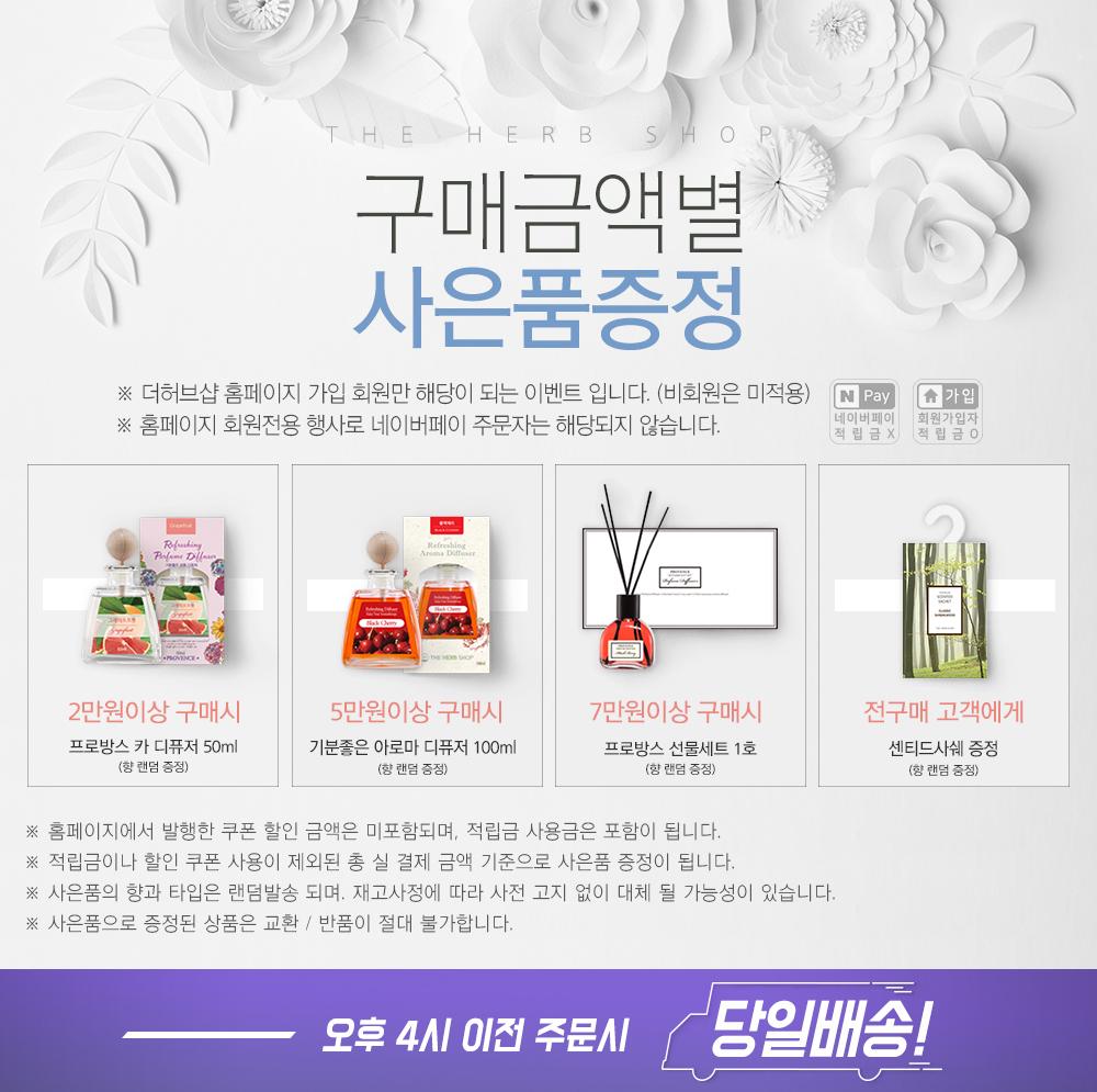 (사은품 증정) 더허브샵 기능성 필라향초(애완동물 음식냄새) - 베이스노트, 12,000원, 캔들, 아로마 캔들