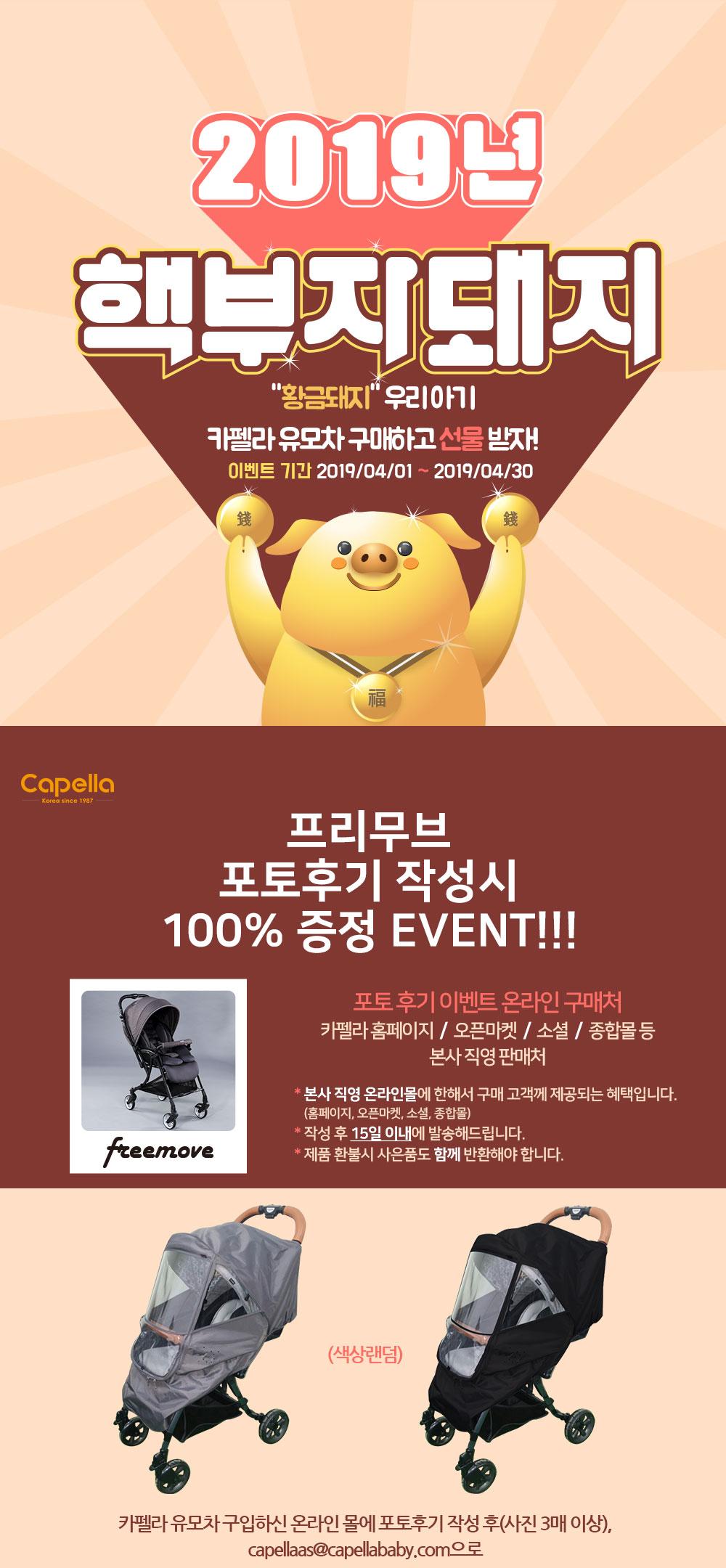 event_freemove.jpg