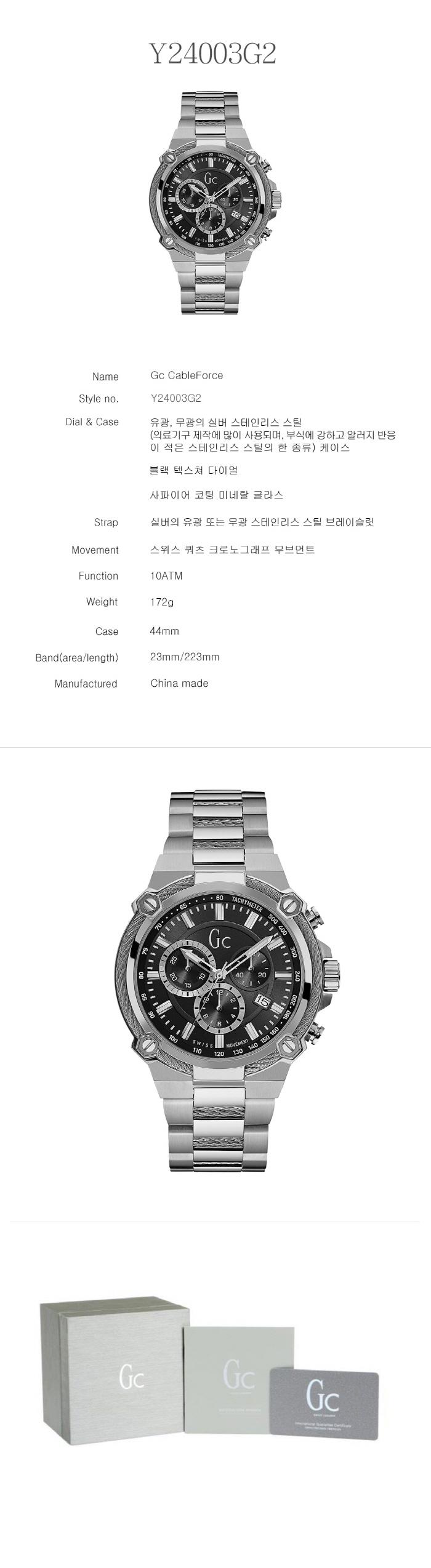 [공식,백화점AS가능] Gc CableForce 남성시계(메탈)_Y24003G2 - 지씨, 508,000원, 여성시계, 패션시계