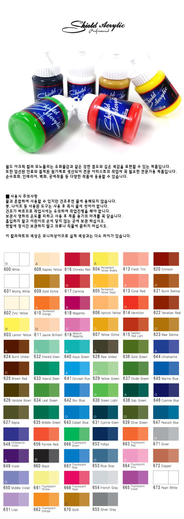 쉴드 모노폴리 아크릴물감 낱색 (250ml)66색 - 우리아트, 4,530원, 아크릴용품, 아크릴물감낱개
