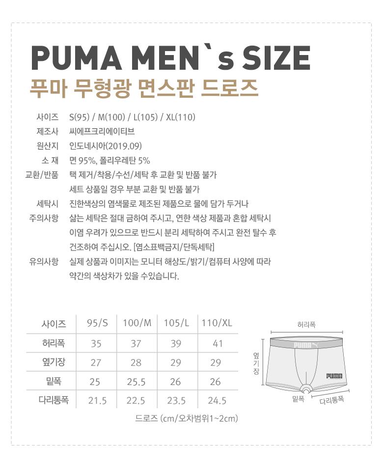 푸마 바디웨어(PUMA BODYWEAR) 남성 무형광 면스판 드로즈 1종 NV