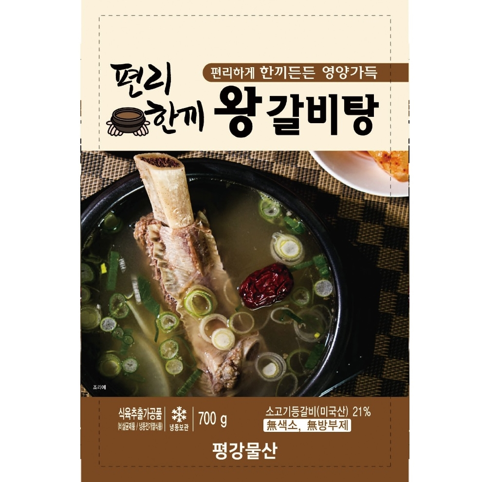편리한끼 왕갈비탕 (냉동 700g) 5팩 세트
