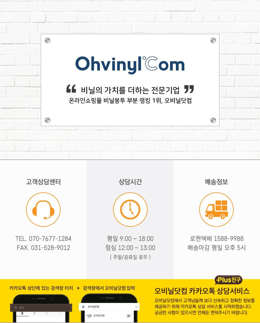 A급무지봉투 44호 (32x52) 검정 70매 - 오비닐닷컴, 2,950원, 음식보관, 비닐류