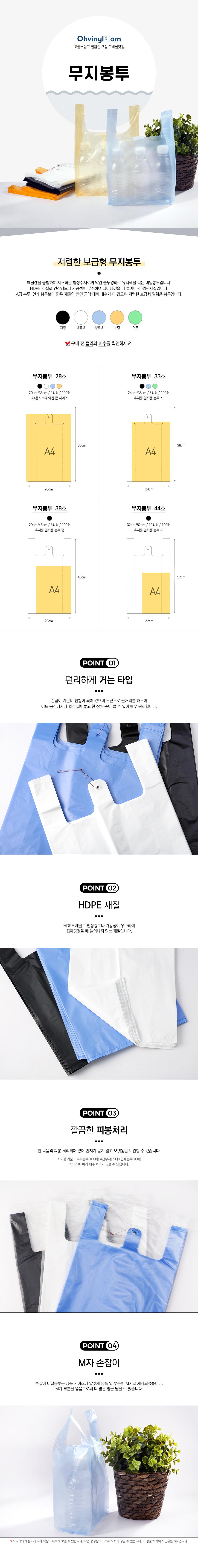 무지봉투 33호 (24x38) 검정 100매 - 오비닐닷컴, 1,280원, 음식보관, 비닐류