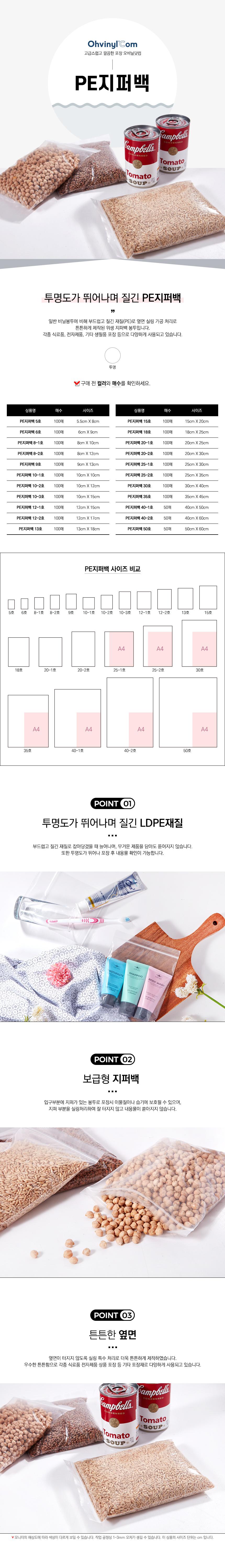 PE지퍼백 10-3호 (10x15) 흰색(투명) 100매 - 오비닐닷컴, 1,230원, 음식보관, 지퍼백
