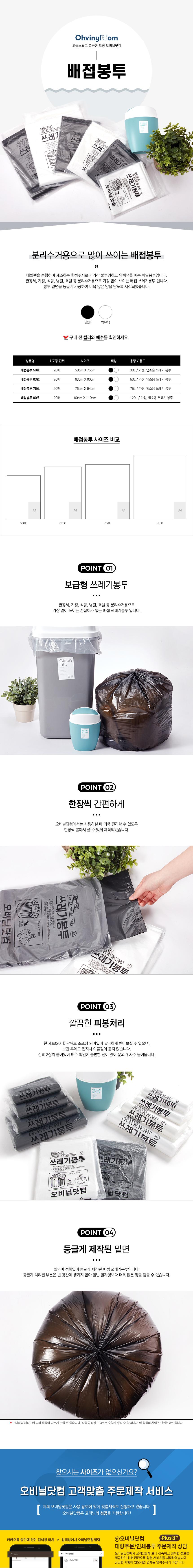 배접봉투 63호 (63x90) 검정 20매 - 오비닐닷컴, 1,040원, 음식보관, 비닐류