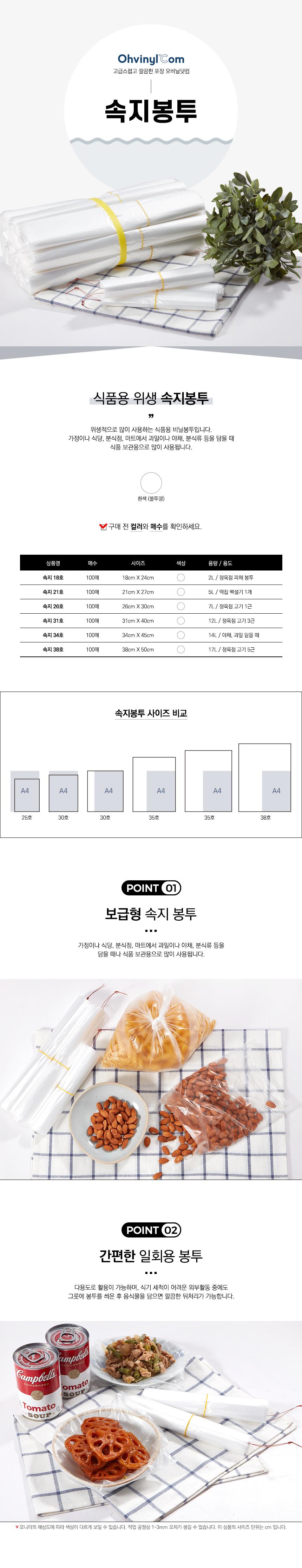 속지봉투 31호 (31x40) 흰색(불투명) 100매 - 오비닐닷컴, 960원, 음식보관, 비닐류