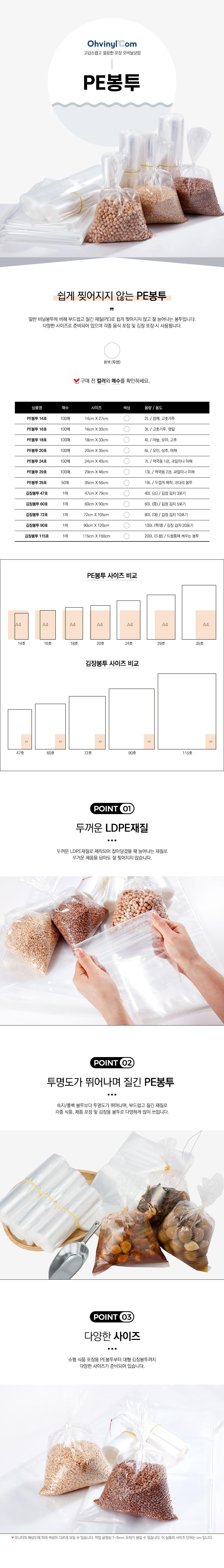 김장봉투 90호 (90x120) 흰색(투명) 1매 - 오비닐닷컴, 1,080원, 음식보관, 비닐류