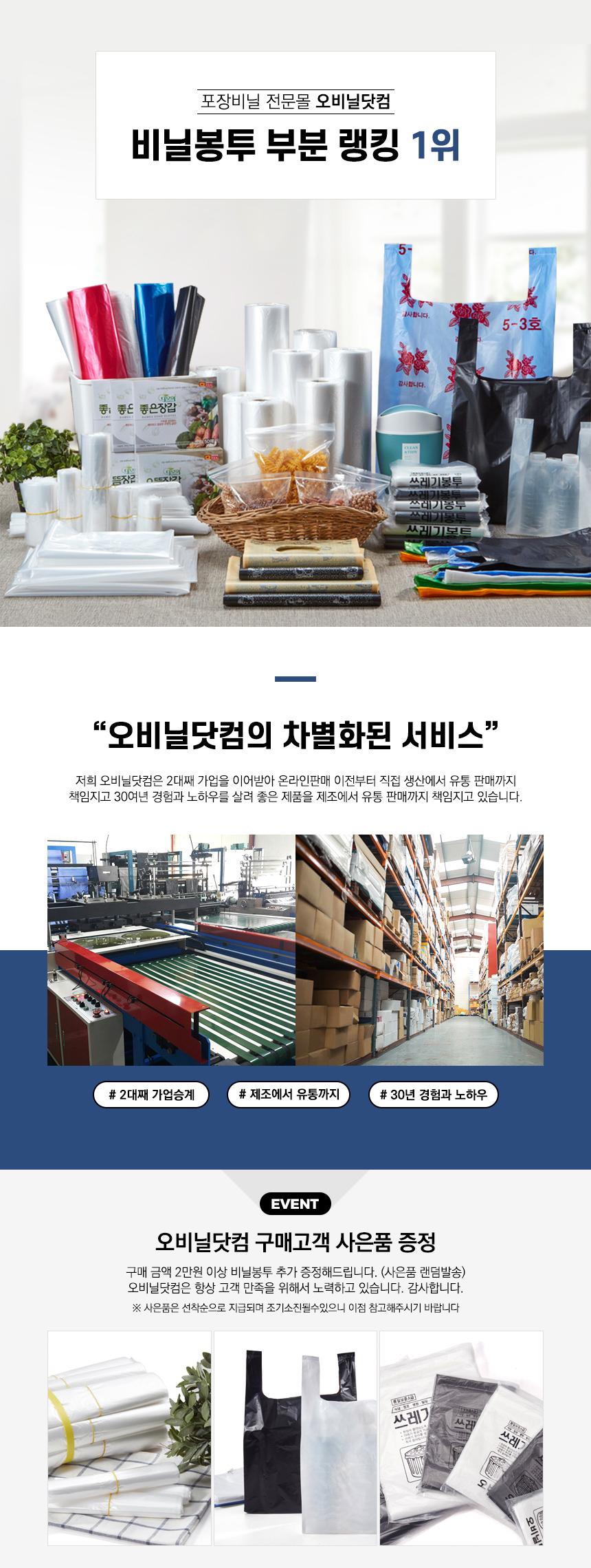 A급무지봉투 53호 (38x63) 노랑 70매 - 오비닐닷컴, 4,700원, 음식보관, 비닐류