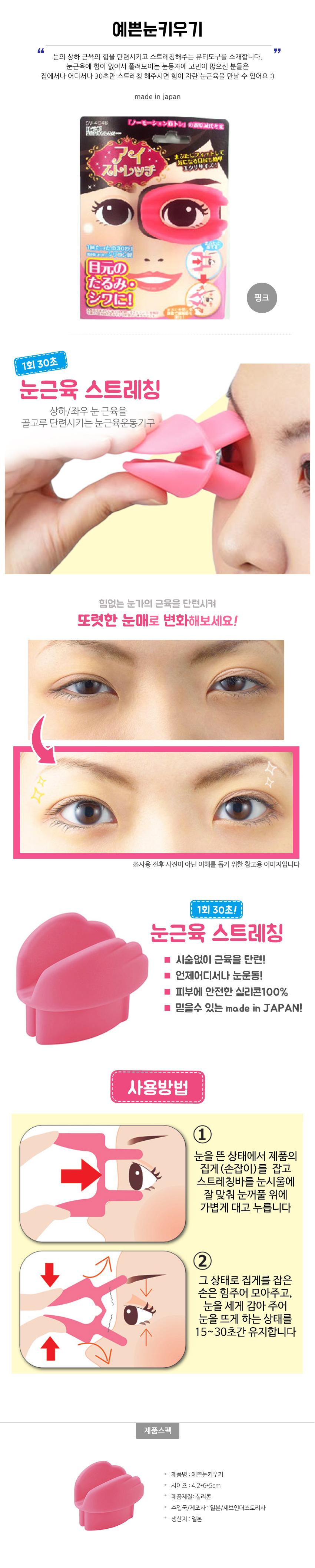 눈안마 스트레칭 예쁜눈 키우기 눈키우기 눈스트레칭 눈근육발달 눈뷰티도구 눈근육스트레칭 눈근육운동기구 실리콘눈운동기구 예쁜눈운동기구 셀프눈운동기구 가정용눈운동기구