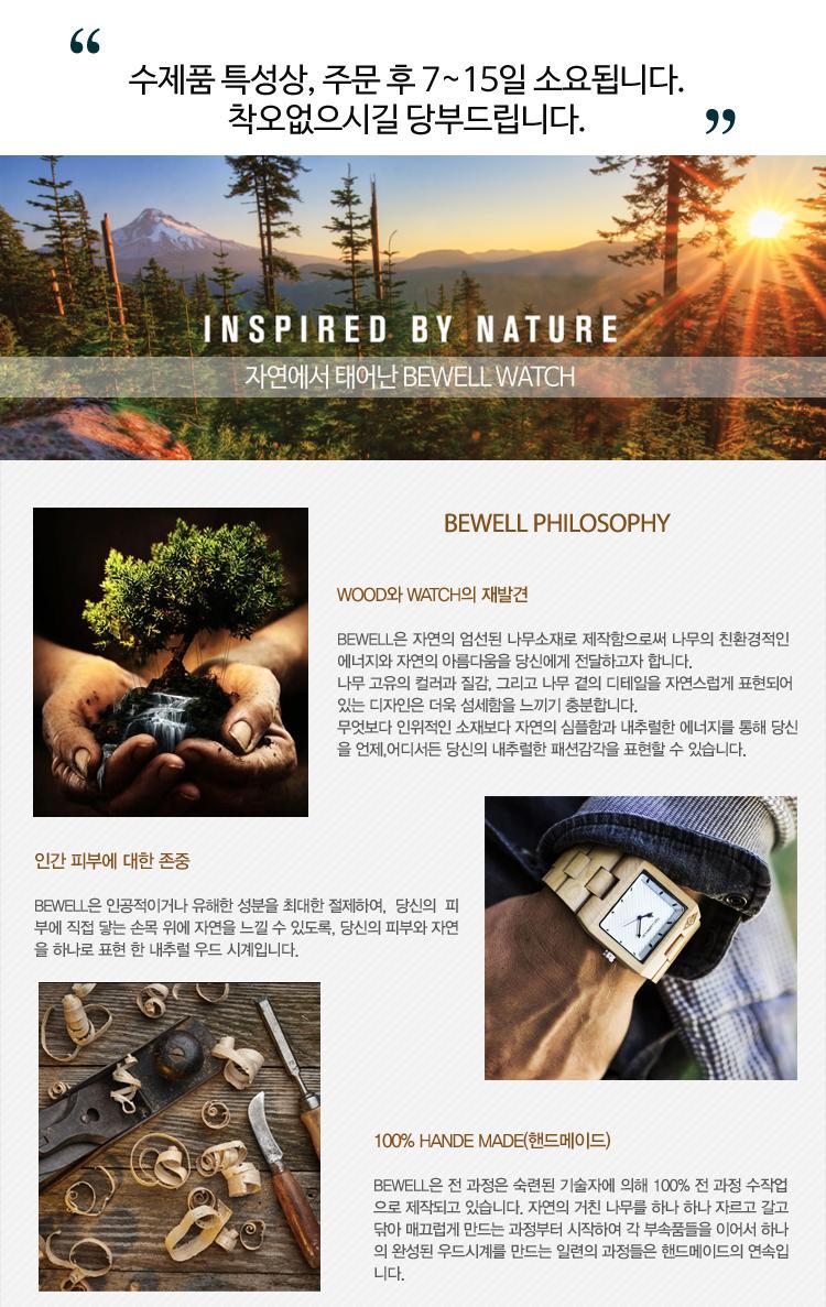 Bewell The Courage 4컬러 남성전용우드손목시계 - 비웰, 49,500원, 남성시계, 패션시계