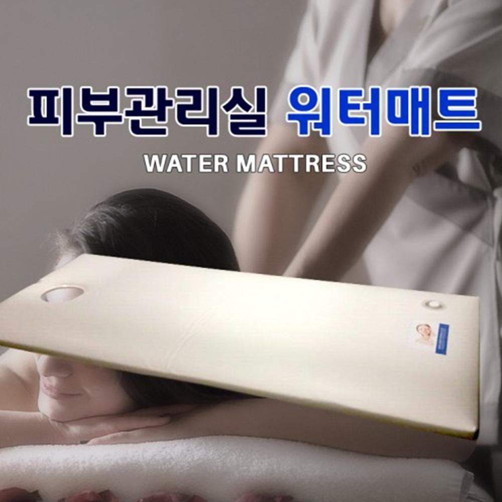 Nwm 피부관리실 워터매트세트