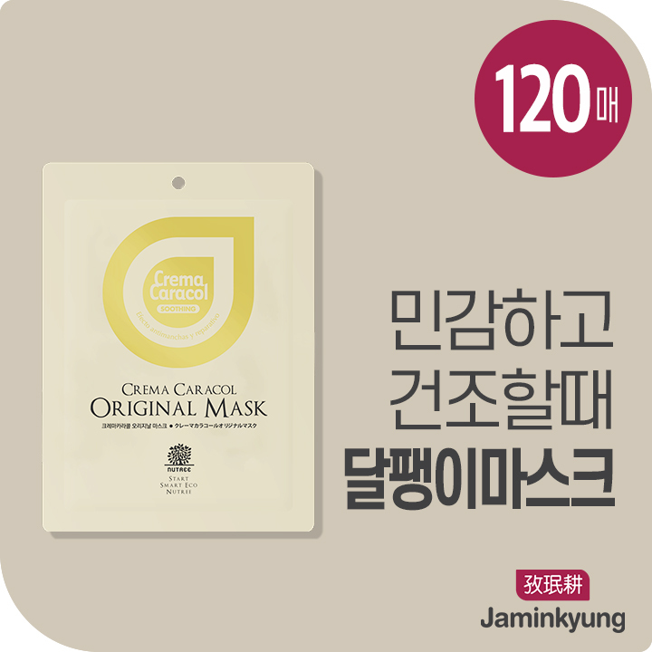Wm 크레마카라콜 오리지날 마스크 10+2((20ml * 12EA) * 10)