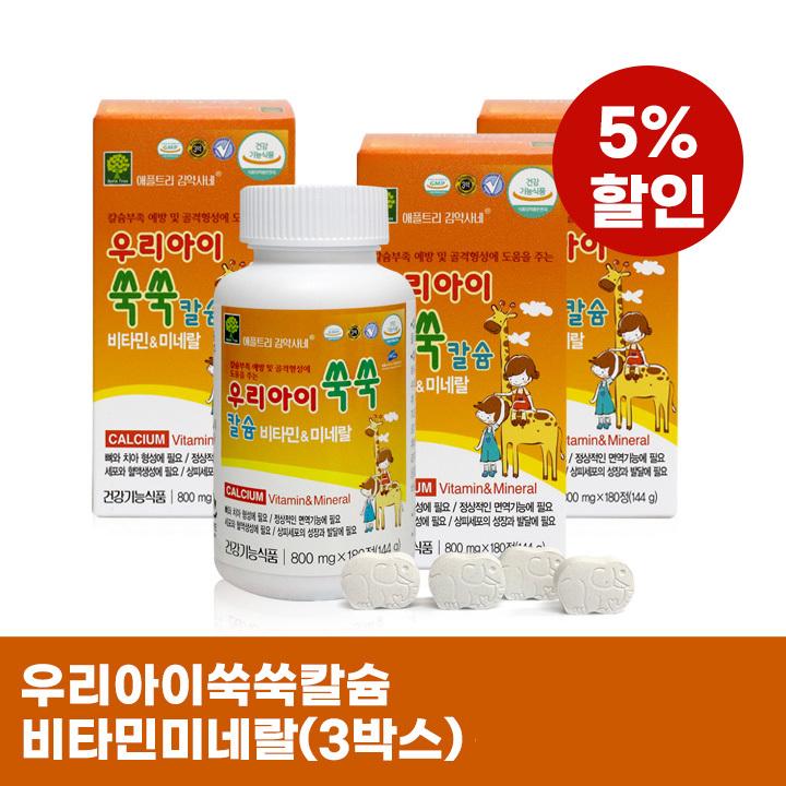 Wm 우리아이쑥쑥칼슘 비타민미네랄(190225)(800mg*180정*3개)