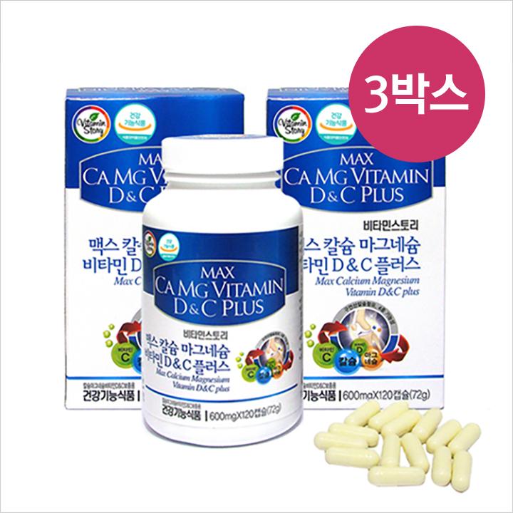 Wm 맥스칼슘마그네슘비타민 D_C플러스 * 3박스(3박스)