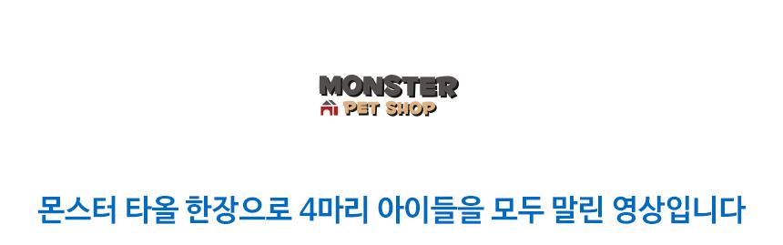 몬스터타올 강아지 고양이 목욕 가운 펫가운 - 초코펫하우스, 11,800원, 미용/목욕용품, 건조기/타월