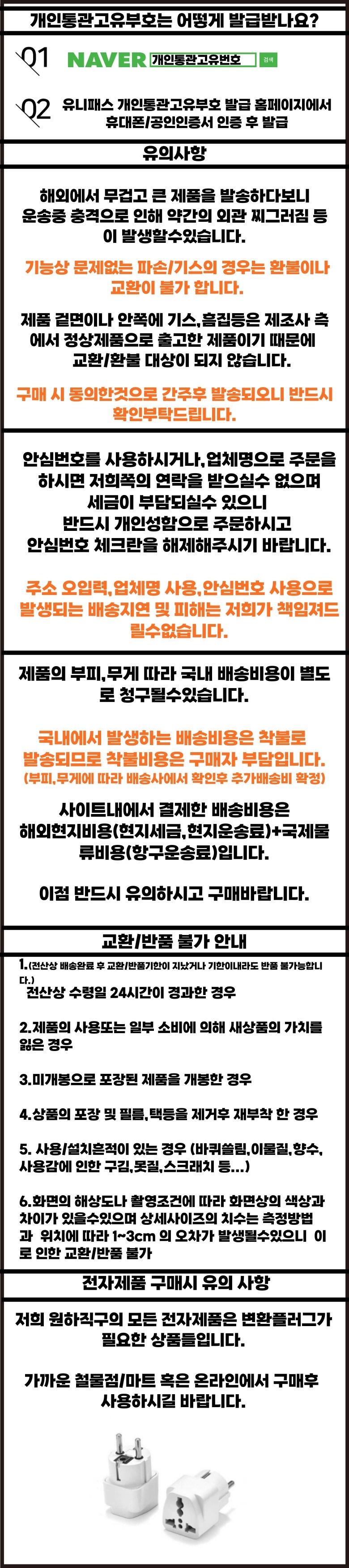 배송/교환/반품/취소