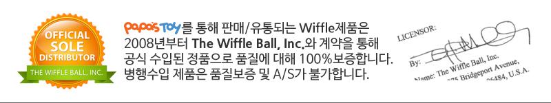 위플콤보세트 - 위플볼1개+공식배트1개로 구성된 콤보 패키지 / Wiffle Combo - 위플볼, 9,400원, 아이디어 상품, 아이디어 상품