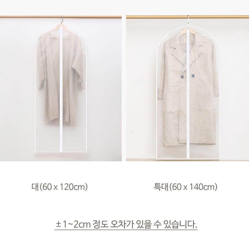 PEVA 반투명옷커버 소(60x80cm) - 시나몬샵, 4,400원, 의류커버/압축팩, 의류 커버