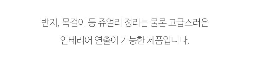 쥬얼리 반지홀더 대 - 시나몬샵, 15,900원, 보관함/진열대, 주얼리진열대