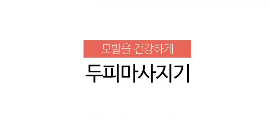 두피마사지기 - 시나몬샵, 11,300원, 헤어케어, 헤어미용소품