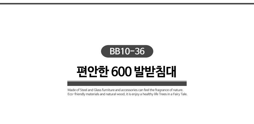 편안한 발받침대 600 (BB10-36) - 동화속나무, 35,100원, 데스크가구, 발받침대