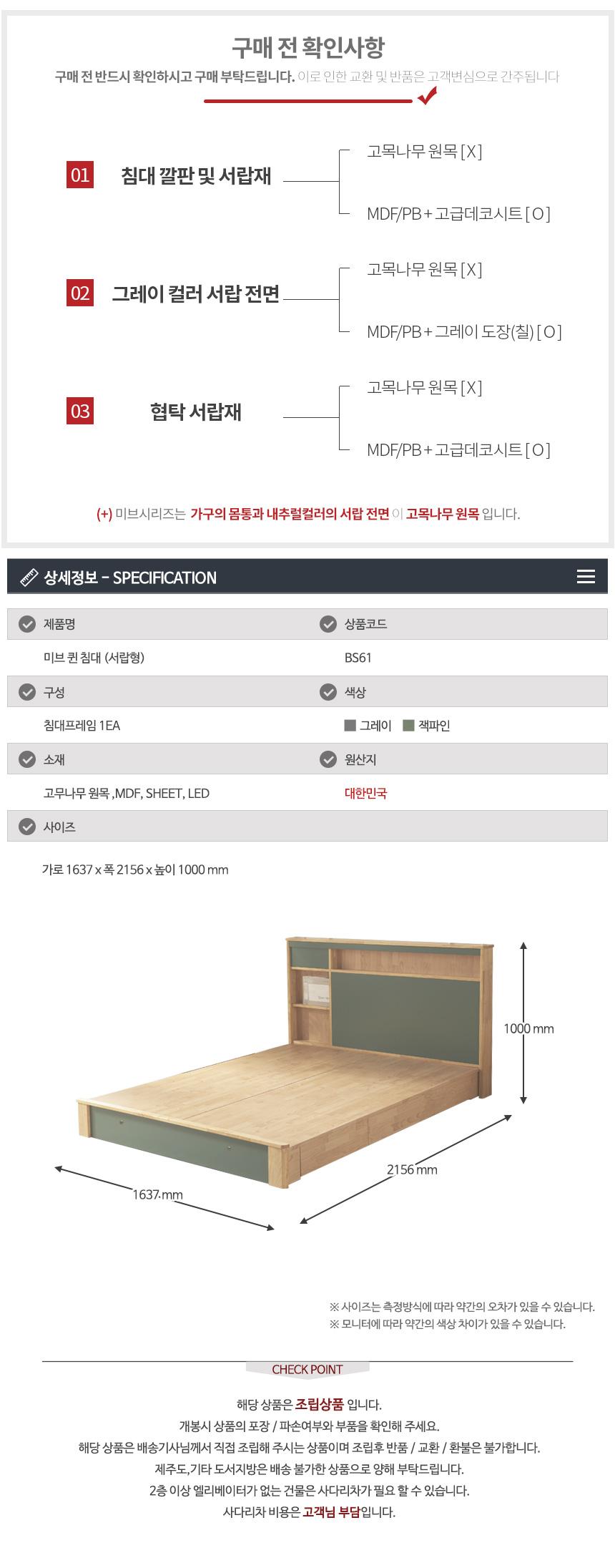 미브 퀸침대 서랍형 - 동화속나무, 563,000원, 침대, 더블/퀸/킹 침대