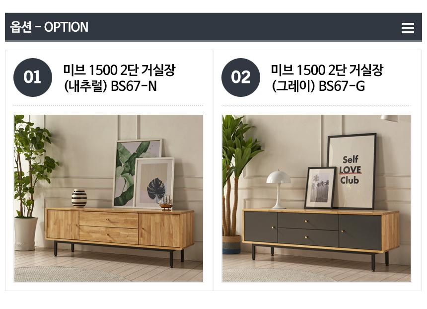 미브 1500 2단 거실장 - 동화속나무, 419,000원, 거실가구, 거실장/TV스탠드
