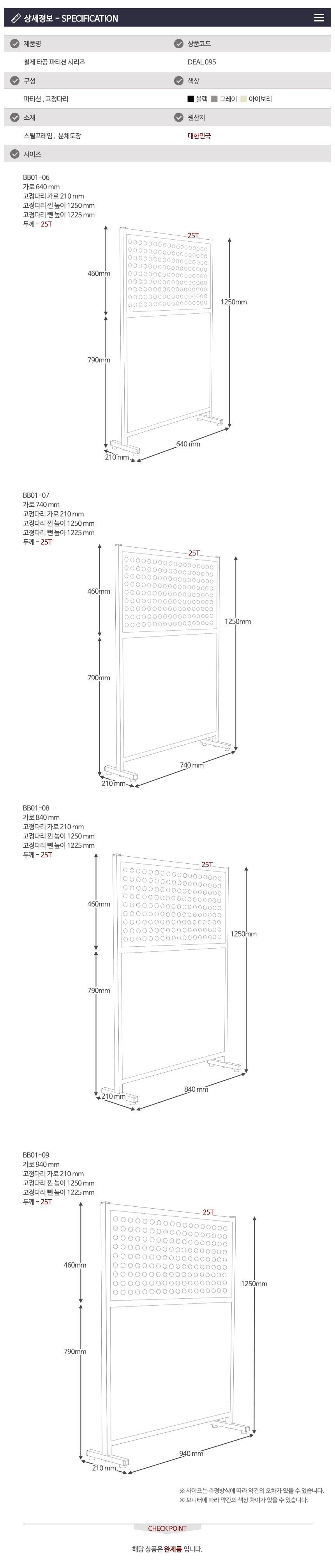 마름모 철제 파티션 시리즈 - 동화속나무, 104,000원, 파티션, 오피스파티션