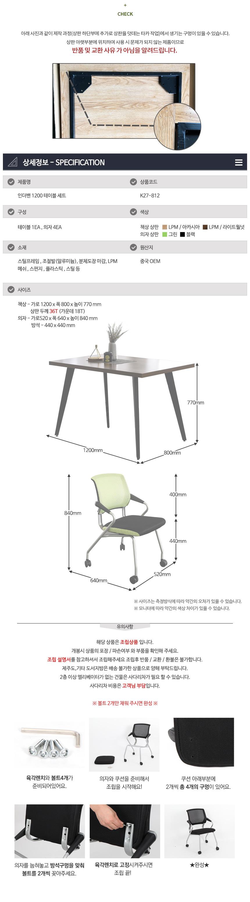 스틸 인더밴 1200테이블세트 사무실테이블 철제책상 - 동화속나무, 494,000원, DIY 책상/의자, DIY 책상/테이블