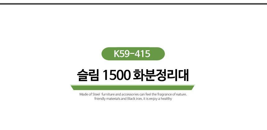 슬림 1500 화분정리대 - 동화속나무, 147,000원, 가드닝도구, 화분대/화분받침