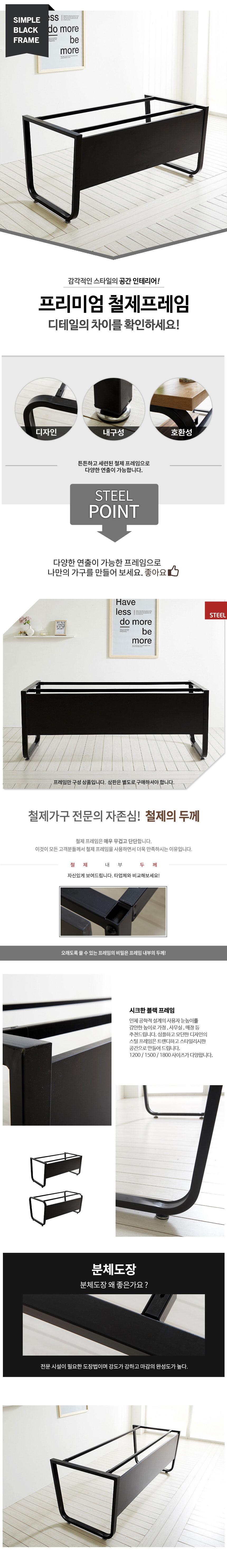 스틸뷰 1500 책상 철제프레임 - 동화속나무, 159,000원, DIY 책상/의자, DIY 책상/테이블