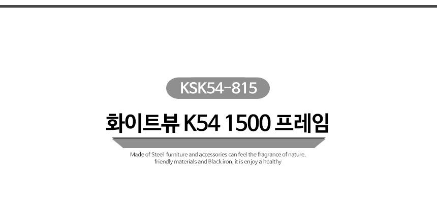 K54 1500 책상프레임 - 동화속나무, 163,000원, DIY 책상/의자, DIY 책상/테이블