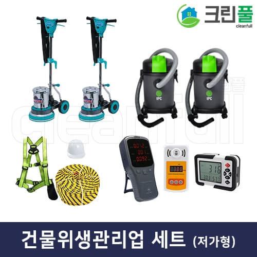 건물위생관리용역업(청소대행) 영업 신고 허가장비 기획세트 (저가형)